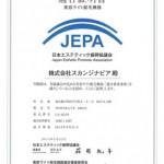 JEPA適合証明書